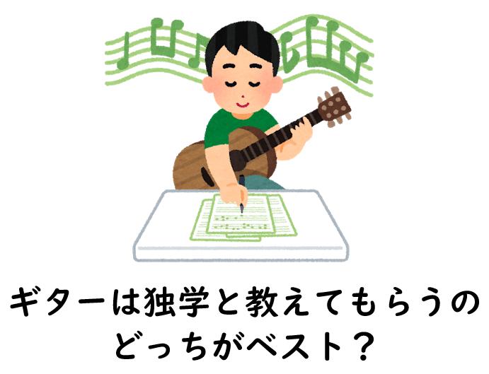 ギターは独学と教えてもらうのどっちがいいのか考えてみた