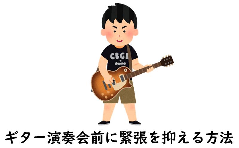 ギター演奏会の前に緊張を抑える方法